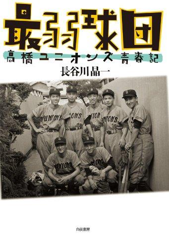 最弱球団 高橋ユニオンズ青春記