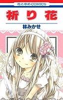 祈り花 (花とゆめコミックス)