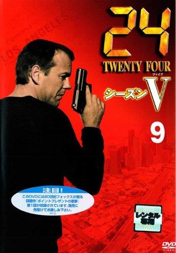 24 TWENTY FOUR シーズン5 vol9
