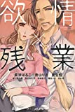 欲情×残業 (ぶんか社コミックス S*girl Selection)