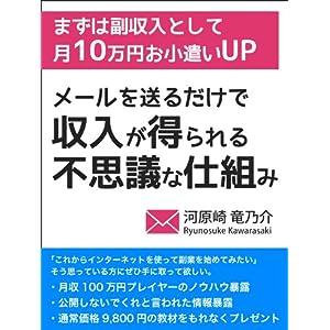 まずは副収入として月10万円お小遣いUP メールを送るだけで収入が得られる不思議な仕組み