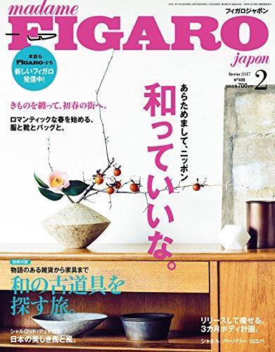 FIGARO japon 2017年2月号 大きい表紙画像