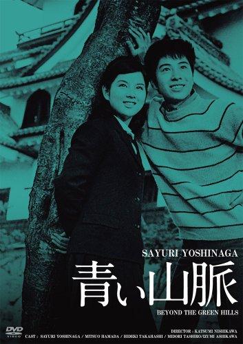日活100周年邦画クラシック GREAT20 青い山脈 HDリマスター版 [DVD]