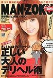 風俗情報誌 MAN-ZOKU (マンゾク)首都圏版 2012年 11月号 [雑誌]