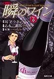 新ソムリエ 瞬のワイン 6 (集英社文庫―コミック版) (集英社文庫 し 49-6)