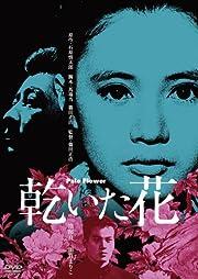 乾いた花 [DVD]