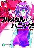 つどうメイク・マイ・デイ―フルメタル・パニック! 9 (富士見ファンタジア文庫)