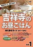 吉祥寺のお昼ごはん 持ち歩きガイド2011→2012[食べある記シリーズ]