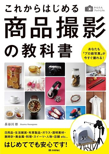 かんたんフォトLife これからはじめる商品撮影の教科書 ~あなたも「プロ級写真」が今すぐ撮れる!