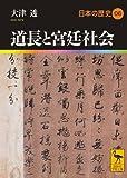 道長と宮廷社会 日本の歴史 06