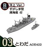 現用艦船キットコレクションSP [03-B.とわだ AOE422 洋上Ver. (すがしま型 掃海艇 付)](単品)
