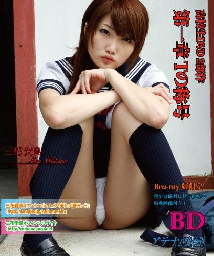 三花愛良 高校生ブルーレイ 2部作 第一章 Tの称号BD【AOSBD-024】 [Blu-ray]