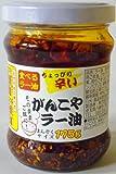 [食べるラー油] ちょっぴり辛い がんこやラー油 175g