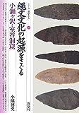縄文文化の起源をさぐる・小瀬ヶ沢・室谷洞窟 (シリーズ「遺跡を学ぶ」)
