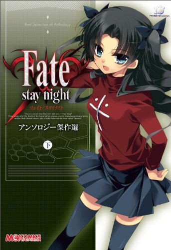 Fate/stay nightアンソロジー傑作選(下) (マジキューコミックス)