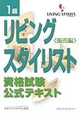 1級リビングスタイリスト資格試験公式テキスト(販売編)