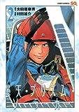 曇天・プリズム・ソーラーカー 2 (ジャンプコミックス)