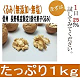 長野県産生くるみ1kg殻付き 希少な菓子くるみ 国産くるみ