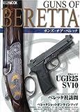 Guns of BERETTA (ホビージャパンMOOK 242)