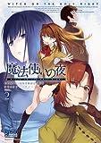 魔法使いの夜コミックアンソロジー 2 (IDコミックス DNAメディアコミックス)
