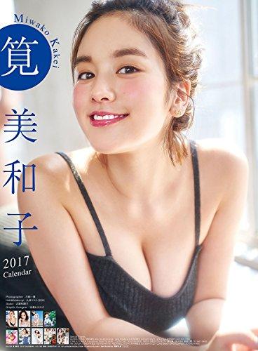 筧美和子 2017年 カレンダー 壁掛け B3 CL-224