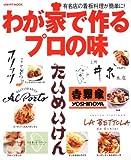 わが家で作るプロの味  レタスクラブムック  60161‐58 (レタスクラブMOOK)