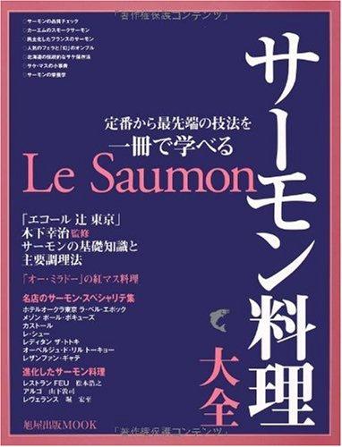 サーモン料理大全―定番から最先端の技法を一冊で学べる (旭屋出版MOOK)