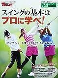 ゴルフトゥデイレッスンHANDBOOK Vol.11 スイングの基本はプロに学べ!