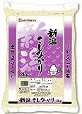 【精米】新潟県産 白米 こしひかり 2kg 平成26年産