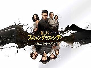 DALLAS/スキャンダラス・シティ シーズン2