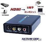 高品質 HDMI⇒ S端子 変換アダプター 1080P対応 Natsumi