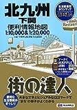 北九州・下関便利情報地図 (街の達人)