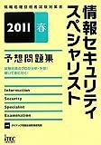2011春 情報セキュリティスペシャリスト予想問題集 (情報処理技術者試験対策書)