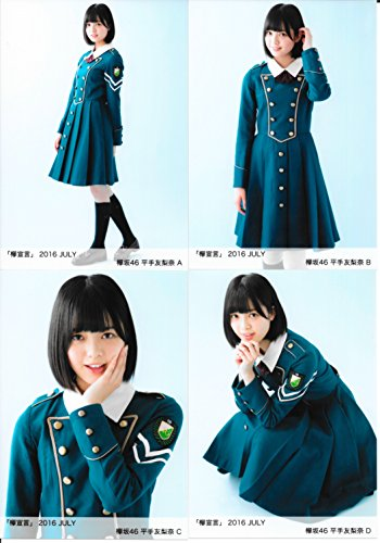欅坂46 公式生写真 欅宣言 2016 July 7月 封入特典 4種コンプ 【平手友梨奈】