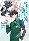 魔法科高校の劣等生 九校戦編 1巻 (デジタル版GファンタジーコミックスSUPER)