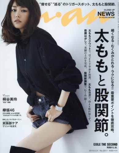 anan (アンアン) 2016/08/31[太ももと股関節]