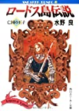 ロードス島伝説—亡国の王子 (角川スニーカー文庫)