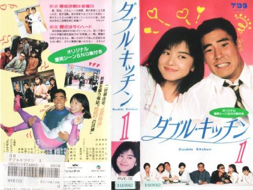 ダブル・キッチンVOL.1 [VHS]