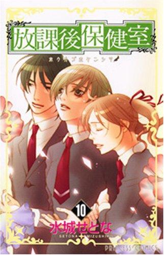 放課後保健室 10 (10) (プリンセスコミックス)