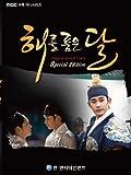 太陽を抱いた月 韓国ドラマOST (MBC) (CD+DVD スペシャルエディション) (韓国盤)
