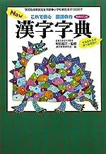New漢字字典 これで安心国語の力