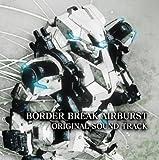 ボーダーブレイク エアバースト オリジナルサウンドトラック(仮)