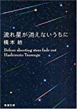 流れ星が消えないうちに (新潮文庫 は 43-1)