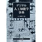 デジタル人工知能学事典 [CD-ROM付]