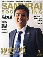 SAMURAI SOCCER KING (サムライサッカーキング) 2014年 07月号 [雑誌]