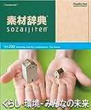 素材辞典 Vol.232<くらし・環境-みんなの未来編>