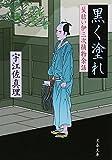 黒く塗れ―髪結い伊三次捕物余話 (文春文庫)