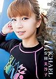 安田美沙子 MICHAEL [DVD]