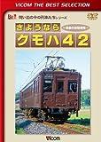 ビコムベストセレクション さようなら クモハ42 ~最後の旧型国電~[DVD]