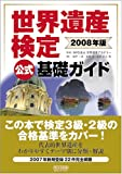 世界遺産検定公式基礎ガイド 2008年版